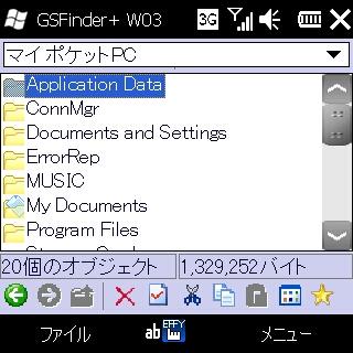 GSFinder+ W03